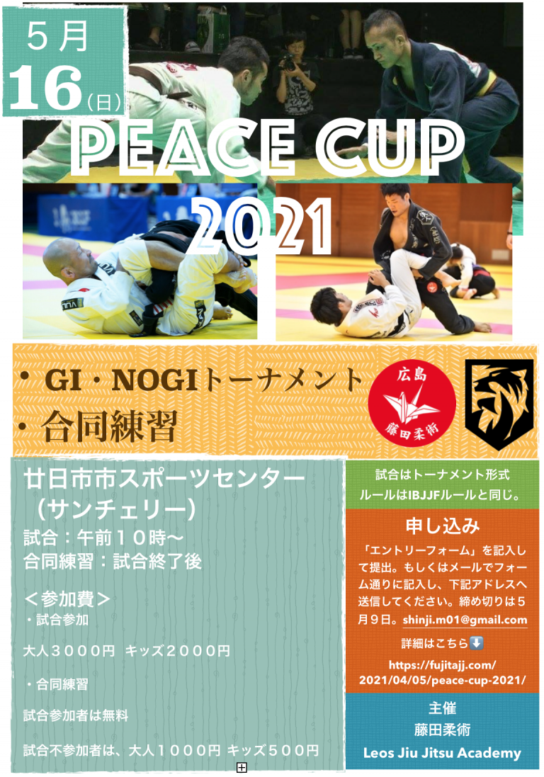 PEACE CUP 2021
